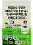 TOEICテスト満点ビジネスマンはなぜ「中学英語」を大事にするのか(じっぴコンパクト新書)
