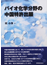 バイオ化学分野の中国特許出願
