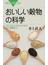 おいしい穀物の科学 コメ、ムギ、トウモロコシからソバ、雑穀まで(ブルー・バックス)