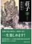 荘子 全訳注 下(講談社学術文庫)