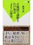 古地図で謎解き江戸東京「まち」の歴史(双葉新書(教養))