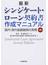最新シンジケート・ローン契約書作成マニュアル 国内・海外協調融資の実務 第2版