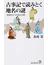 古事記で読みとく地名の謎 神話ゆかりの地名148(廣済堂新書)