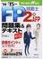 FP技能士2級・AFP問題集&テキスト '14→'15年版