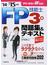 FP技能士3級問題集&テキスト '14→'15年版
