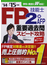 FP技能士2級・AFP重要過去問スピード攻略 '14→'15年版