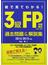 絵で見てわかる!3級FP技能検定〈学科・実技〉過去問題&解説集 2014−2015年版
