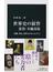 世界史の叡智 悪役・名脇役篇 辣腕、無私、洞察力の51人に学ぶ(中公新書)