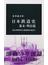日本鉄道史 幕末・明治篇 蒸気車模型から鉄道国有化まで(中公新書)