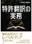 特許翻訳の実務 英文明細書・特許法のキーポイント