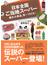 日本全国ご当地スーパー隠れた絶品、見〜つけた!