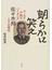 朗らかに笑え ユーモア小説のパイオニア佐々木邦とその時代
