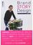 Brand STORY Design ブランドストーリーの創り方