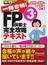 一発合格!FP技能士3級完全攻略テキスト 14−15年版