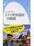 ペーターのドイツ世界遺産全踏破(平凡社新書)