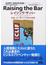レイジング・ザ・バー 妥協しない物つくりの成功物語