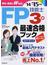 FP技能士3級最速合格ブック '14→'15年版