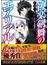 神楽剣舞のエアリアル 1(GA文庫)