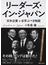 リーダーズ・イン・ジャパン 日本企業いま学ぶべき物語