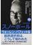 スノーボール ウォーレン・バフェット伝 改訂新版 中(日経ビジネス人文庫)