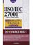 対訳ISO/IEC 27001:2013〈JIS Q 27001:2014〉情報セキュリティマネジメントの国際規格 ポケット版