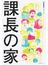 課長の家 日本の課長、25人のリアルな日常
