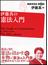 伊藤真の憲法入門 講義再現版 第5版