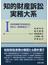 知的財産訴訟実務大系 1 知財高裁歴代所長座談会,特許法・実用新案法(1)