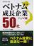ベトナム成長企業50社 2014年度版ハノイ編