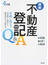 読解不動産登記Q&A 実務に役立つ登記簿・公図から権利証までの読み方 4訂版