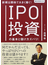 IPO投資の基本と儲け方ズバリ! 新規公開株で大きく稼ぐ! 最新情勢対応