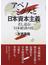 アベノミクスと日本資本主義 差し迫る「日本経済の崖」