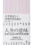 人生を正しく享受するために 新〈人生論ノート〉(朝日新書)