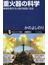 重火器の科学 戦場を制する火砲の秘密に迫る(サイエンス・アイ新書)