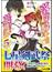 落第騎士の英雄譚 5(GA文庫)