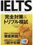 IELTS完全対策&トリプル模試