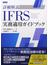 詳細解説IFRS実務適用ガイドブック