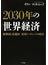 2030年の世界経済 新興国と先進国共同リーダーシップの時代