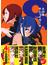 大日本サムライガール 8(星海社FICTIONS)