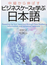 中級から伸ばすビジネスケースで学ぶ日本語