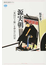 源実朝 「東国の王権」を夢見た将軍(講談社選書メチエ)