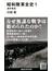 昭和陸軍全史 1 満州事変(講談社現代新書)