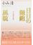 日日の麵麭/風貌 小山清作品集(講談社文芸文庫)