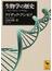 生物学の歴史(講談社学術文庫)