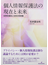 個人情報保護法の現在と未来 世界的潮流と日本の将来像