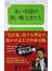 赤い中国の黒い権力者たち(幻冬舎ルネッサンス新書)