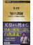 知の訓練 日本にとって政治とは何か(新潮新書)