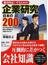 絶対内定!するための企業研究日本の200社 あの有名企業の歴史と関連会社、社風がわかる!