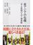 東アジアの危機(集英社新書)