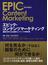 エピック・コンテンツマーケティング 顧客を呼び込む最強コンテンツの教科書